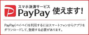スマホ決済サービスPayPay使えます!