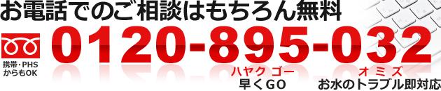 お電話でのご相談はもちろん無料 フリーダイヤル:0120-895-032