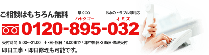 0120-895-032
