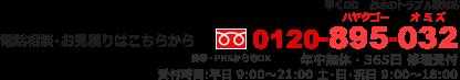 電話相談・お見積りはこちら フリーダイヤル 0120-895-032