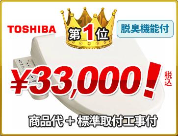 第1位 TOSHIBA 脱臭機能付 \32,000