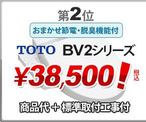 第2位 TOTO SBシリーズ \52,000