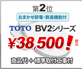 第2位 TOTO SBシリーズ