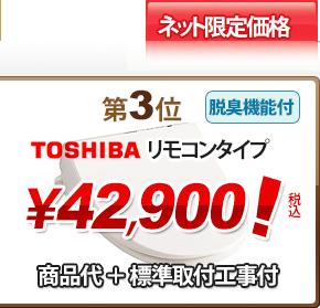 第3位 TOSHIBA リモコンタイプ \36,000