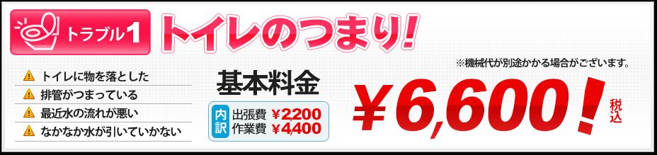 トラブル1 トイレのつまり 基本料金¥6,000(税抜き)