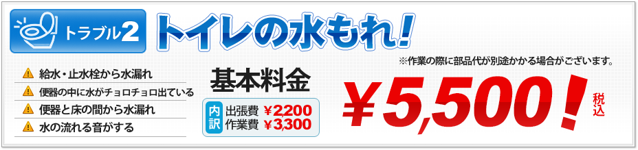 トラブル2 トイレの水もれ 基本料金¥5,000(税抜き)
