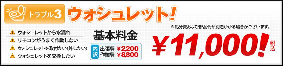 トラブル3 ウォシュレット 基本料金¥10,000(税抜き)